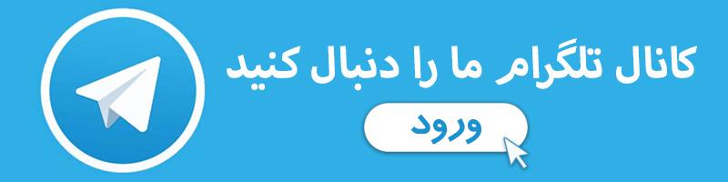تلگرام كنجدكده