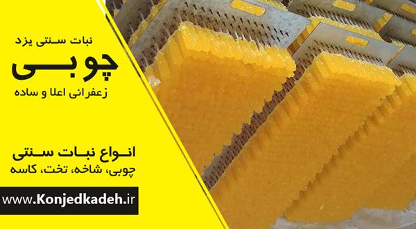 توليد و فروش نبات چوبي فله و بسته بندی